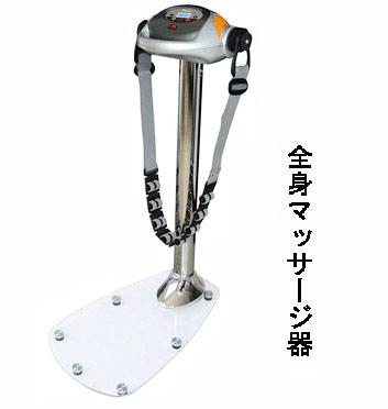 【ベルトマッサージ器】ダイコウ ベルトバイブレーター DK-302C |フィットネスマシン ブルブル運動 美脚 疲労回復 振動マシン ベルトマッサージ器 ダイエット