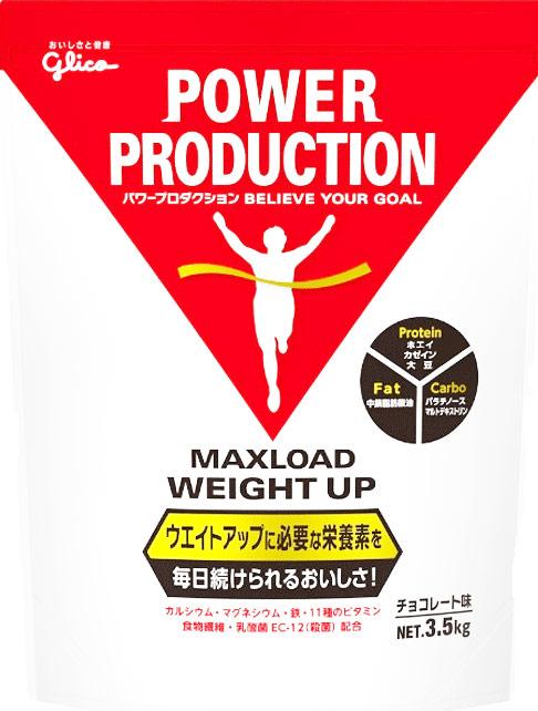 【グリコ マックスロードウエイトアップ】グリコ マックスロード ウエイトアップ 3.5kg