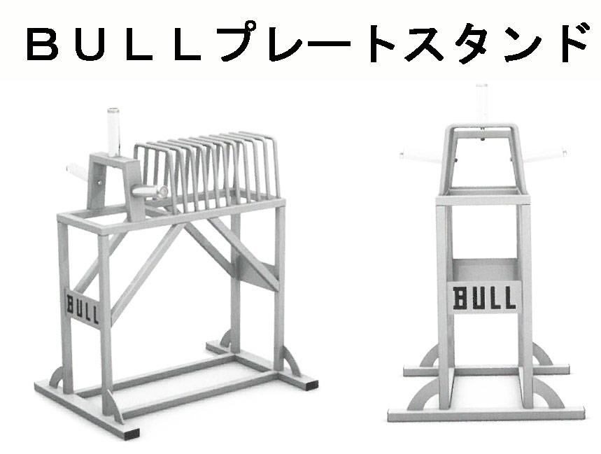 【プレートスタンド】BULL プレートスタンド(1個) BL-PS【受注生産品】 BULL プレートラック 縦型 バーベルプレートスタンド