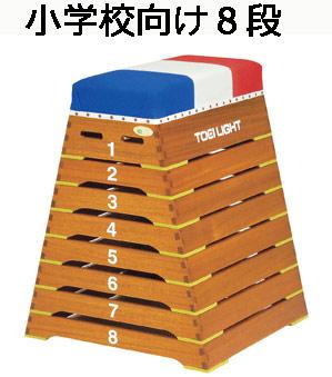 【受注生産品】【跳箱】トーエイライト 跳び箱8段SL80(小学校向け)T-2015 |授業用跳箱 8段 小学校向け トーエイライト 送料無料 スポーツ施設 開脚 指導用