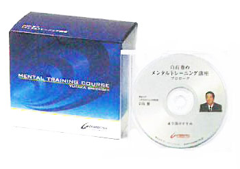 クレーマージャパン 白石豊のメンタルトレーニング講座CD AT400000