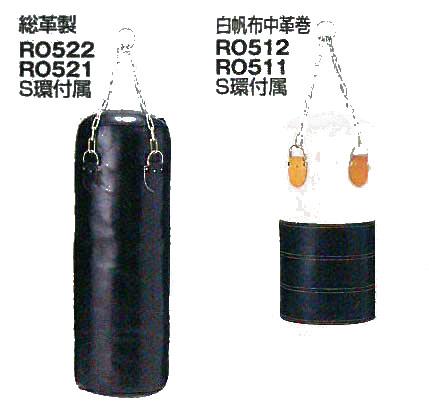 【受注生産品】【サンドバッグ】九櫻 サンドバッグ 白帆布中革巻製(大) 鎖・S環付 約48kg RO512【代引き不可】