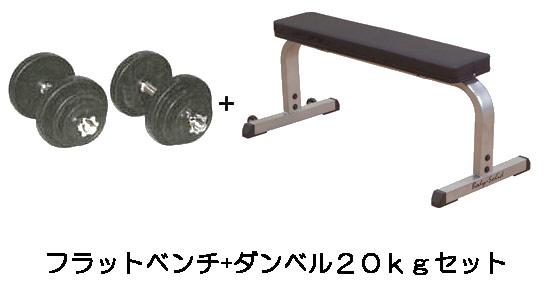 【動画参照】【ダンベルセット】ダンベルトレーニングセットA(ダンベル20kg+フラットベンチ)(初級者用)