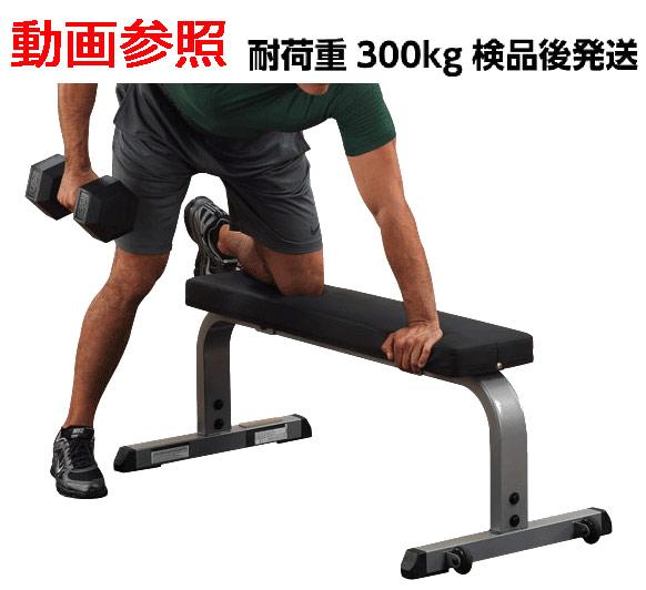 【動画参照】bodysolid(ボディソリッド)フラットベンチDX GFB-350([準施設用)【検品後発送】 | body solid ボディソリッド 大胸筋 上腕筋 胸 筋力 背中 肩 ベンチプレス マシン 筋トレ おすすめ 自宅 マルチジム エクササイズ フラットベンチ ダンベル