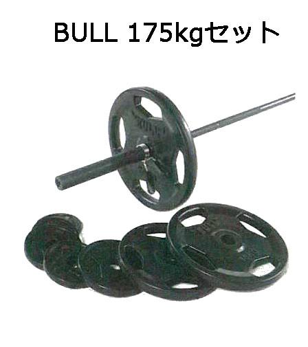 【動画参照】【オリンピックバーベル】【ラバーバーベルセット】BULL Φ50mmラバープレートセット 175kgセット(シャフト:BL-OPMメッキ)(JPA規格仕様)(代引き不可、送料実費)
