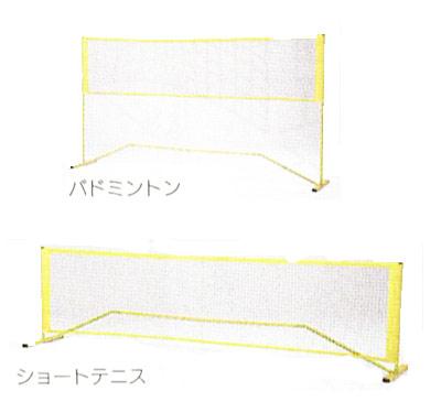 【受注生産品】カネヤ ポータブルテニス&バドミントン K-1893