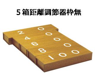 【受注生産品】【跳び箱】 トーエイライト 5箱距離調節器枠無 T-2554