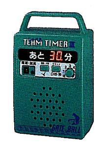 【お取寄せ商品】サンラッキー・ゲートボール デジタルチームタイマー SGー800