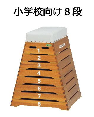 【受注生産品】トーエイライト 跳び箱8段小型(1個) T-1312 |授業用跳箱 8段 小学生向け トーエイライト 送料無料 スポーツ施設 開脚