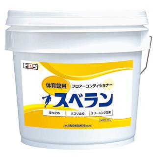 【受注生産品】トーエイライト スベラン(14リットル) T-1779