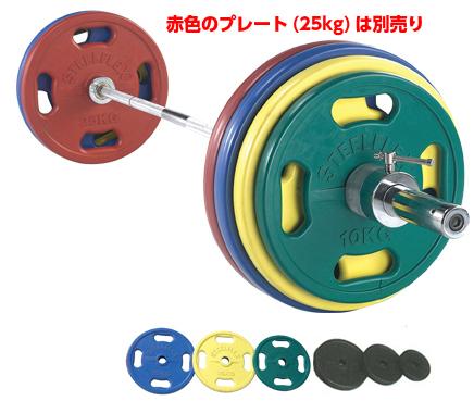【代引き不可】【オリンピックバーベル セット】STEELFLEX Φ50mmオリンピックバーベルセット 140kgセット(カラー)