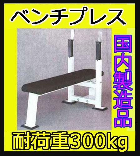 【受注生産品】ベンチプレス 台 セット YY ベンチプレス(300kg対応)YY-02 トレーニングマシン トレーニング器具 トレーニングベンチ