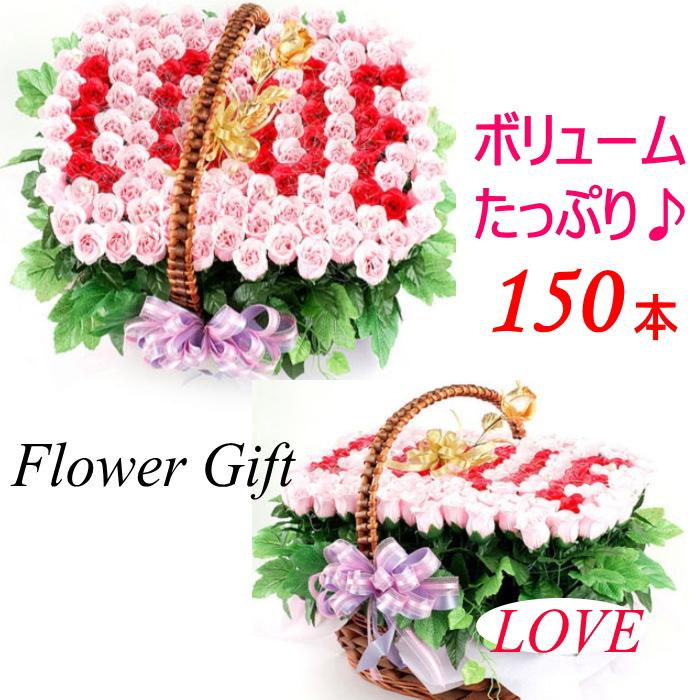薔薇150本 LOVEローズバスケットアレンジメント 薔薇 かご ソープフラワー