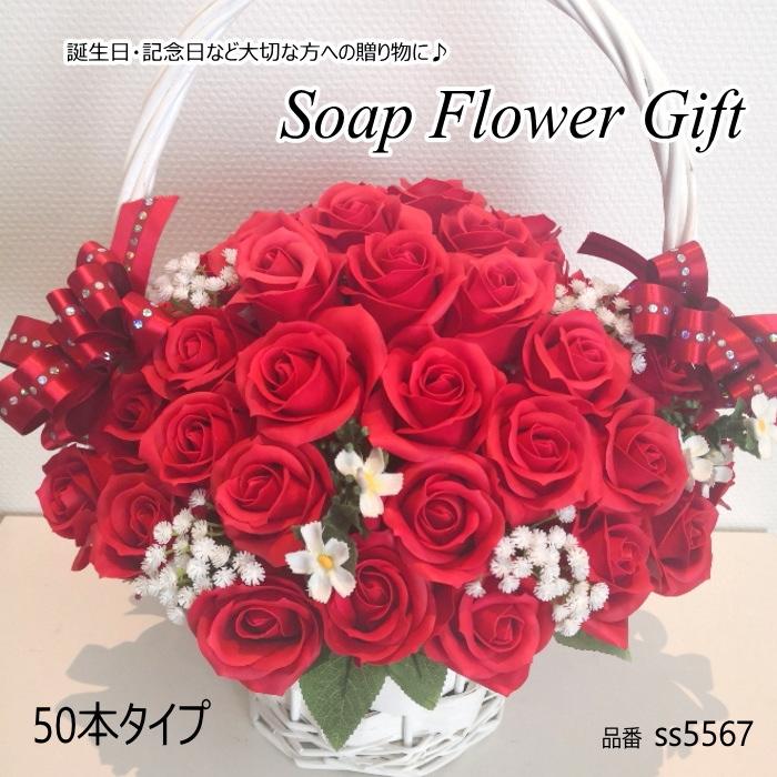 ソープフラワー花かご ボリューム満点 50本タイプ 薔薇 はなかご バスケット 薔薇かご ローズかご