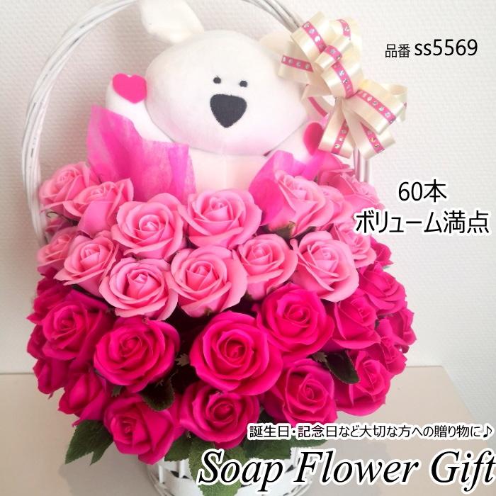 ラブリーウサギソープフラワー花かご ボリューム満点 60本タイプ 薔薇 はなかご バスケット 薔薇かご ローズかご