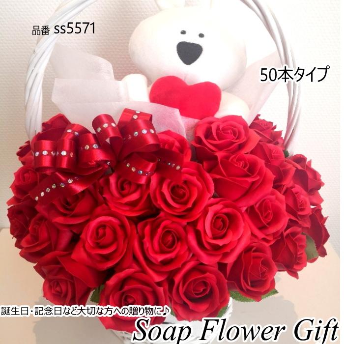 ラブリーウサギソープフラワー花かご ボリューム満点 50本タイプ 薔薇 はなかご バスケット 薔薇かご ローズかご