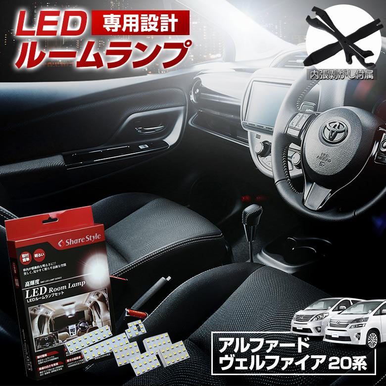 30系 タイプR ヴェルファイア LEDカーテシランプ