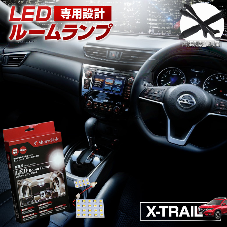 Interior Design Nissan X Trail: SHARE STYLE: ★★Design LED Interior Lamp Xtrail Nissan