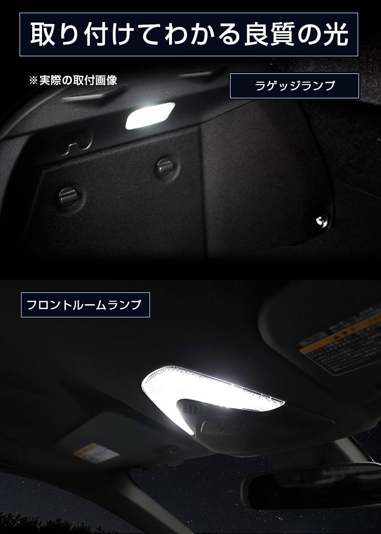 只有C-HR LED车内灯丰田简单装设超高亮度老铺才有的压倒性的亮的LED车内灯安排3chip LED搭载丰田丰田CHR
