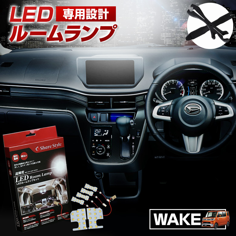 DAIHATSU wake (wake) LED lamp wake-LA710S ultra-luxury LED room lamp set 3 chip SMD wake-specially designed for