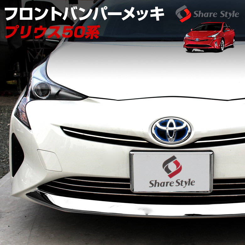 A lot of \ half price products! Under 10% OFF coupon distribution! It is  front bumper plating 1P [J][SS50] only in the / prius 50 system first half