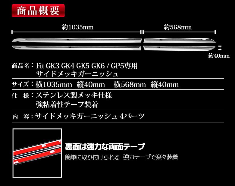 本田本田适合 sidemeckiganish GK3、 GK4 GK5 GK6、) GP5,谨慎地适合到一边