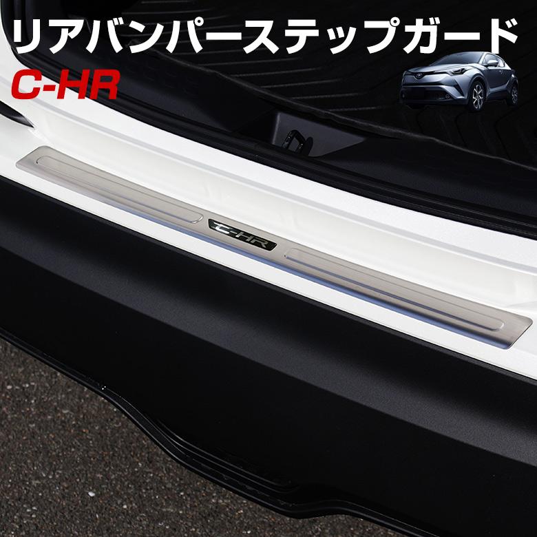 开始削C-HR后部保险杠步保护1p车型另外专用的设计kabaearopatsu加工不锈钢制造零件新型CHR丰田丰田