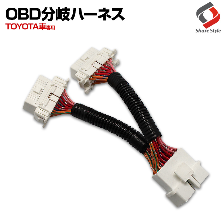 share style: obd branch harness 2-port multiple obd unit ... wire harness branch vocabulary #5