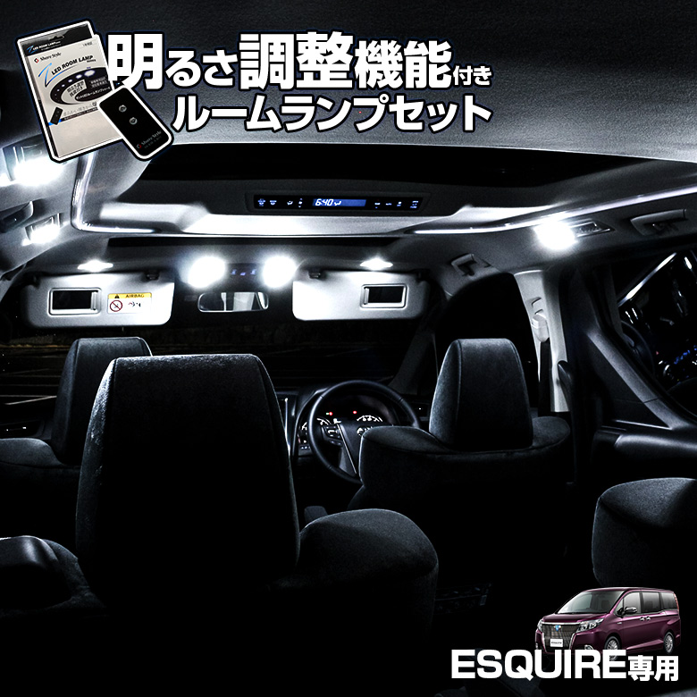エスクァイア LED ルームランプ セット 明るさ調整機能 リモコン付き 調光 室内灯 ライト ランプ パーツ アクセサリー 専用設計 明るい 高輝度 SMD3chip led 1年保証 トヨタ TOYOTA [K]