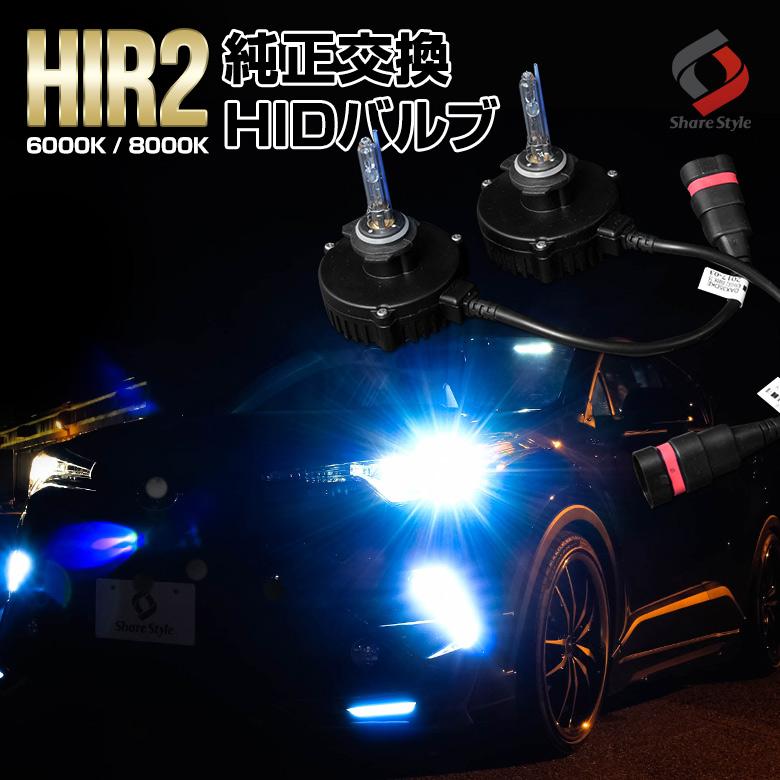 特殊形状HID HIR[J] ヘッドライト バルブ HID HIR HIR2 ケルビン 6000k 8000k 一体型 ヘッドライト