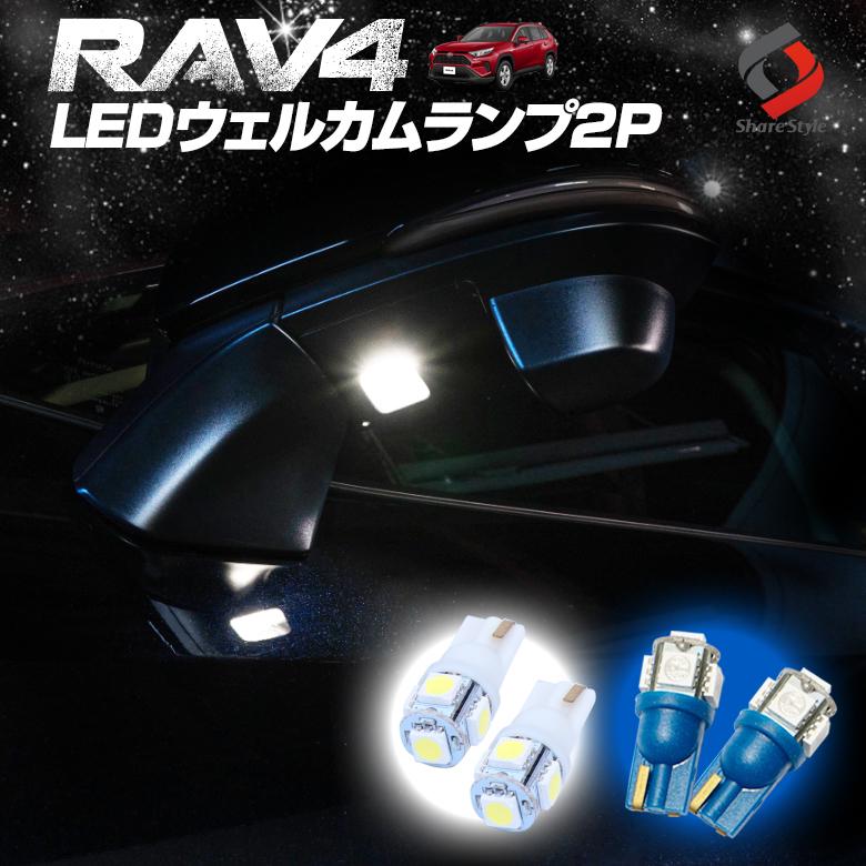 トヨタ RAV4 50系 ウエルカムランプを明るいLEDにチェンジ 7日間限定9 4-9 11 最大15%OFF LED ウェルカムランプ 4年保証 2P PT ブルー ホワイト 青色 ラッピング無料 純白 発光 ドアミラー 明るい T10 5連