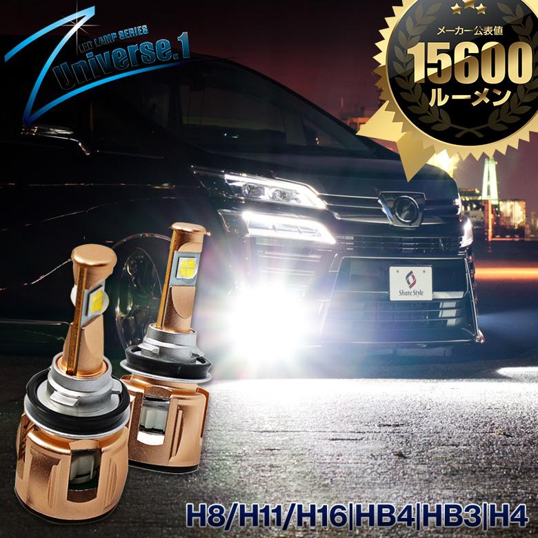 \半額商品多数!10%OFFクーポン配布中!/LED フォグランプ 15600ルーメン LEDバルブ H8 H11 H16 HB4 HB3 H4 フォグ ライト ランプ CREE XHP70 採用 超高輝度 高品質 車用品 Z Universe 1 [A]