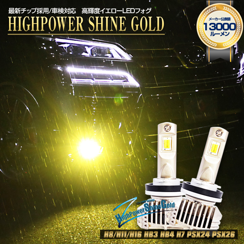 \ポイント最大43倍!お買い物マラソン開催中!/イエロー フォグ Zハイパワーシャインゴールド H8 H11 H16 HB4 PSX24W PSX26W H7 車検対応 LED フォグ ランプ ライト led バルブ 高品質 爆光 視野性UP 2本セット 高輝度 1年保証[PT20]