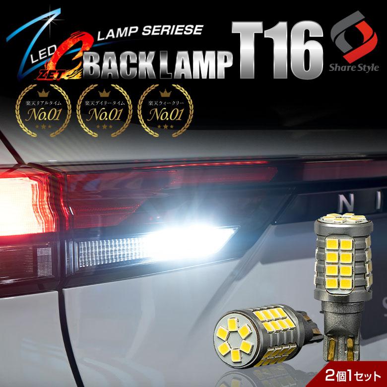 ZC LED バックランプ T16