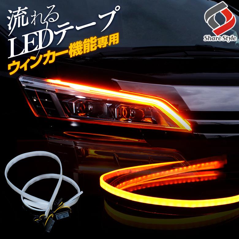 ウィンカー機能専用LEDテープ