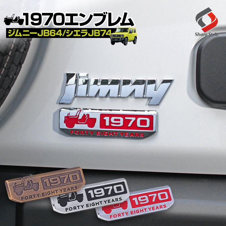 A lot of \ half price products! Under Rakuten supermarket SALE holding!  Design 1970 emblem exterior custom emblem parts 1970 emblem dress-up parts