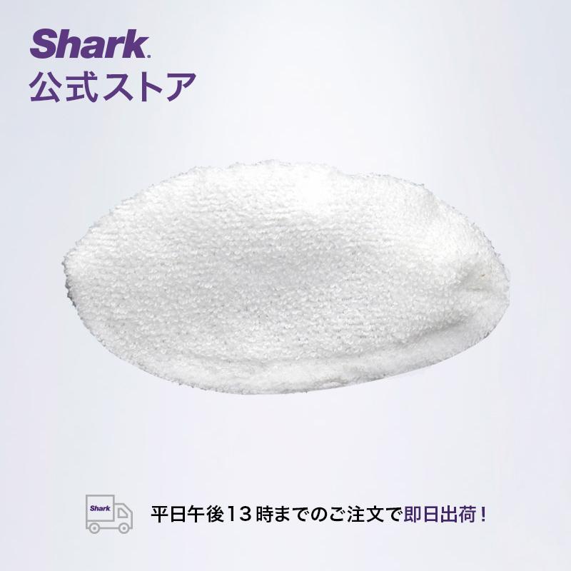 Shark 公式 付与 シャーク 2-IN-1プロ マイクロファイバーボンネット 本物 S3974J専用 スチームモップ