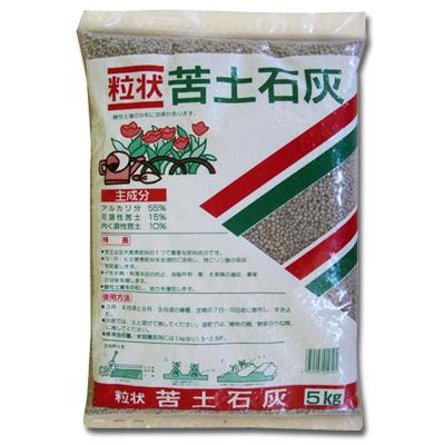 高品質で均質 マグネシウム分を含んでいます 粒状苦土石灰5kg クドセッカイ 宅送 送料無料 卓越