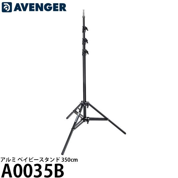 【送料無料】 AVENGER A0035B アルミ ベイビースタンド 350cm [アベンジャー]
