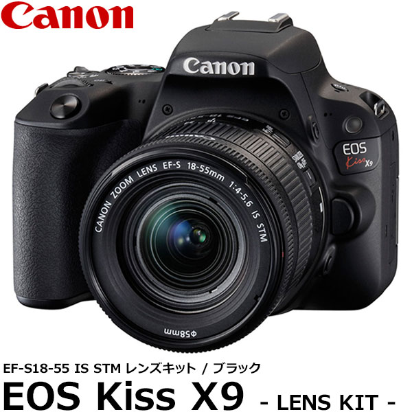 【送料無料】 キヤノン EOS Kiss X9 ブラック EF-S18-55 IS STM レンズキット 2248C002 [Canon 小型軽量一眼レフカメラ 2420万画素 バリアングル液晶モニター EOSKISSX9-18-55F4ISSTMLK]