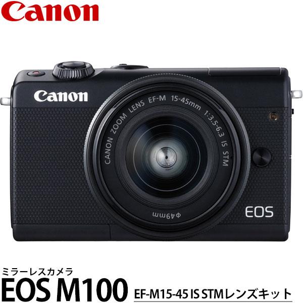 【送料無料】 キヤノン EOS M100 EF-M15-45 IS STM レンズキット ブラック [2420万画素/手ブレ補正/タッチパネル液晶/Wi-Fi内蔵/スマートフォン連携/ミラーレスカメラ/デジタルカメラ/2209C014/Canon]