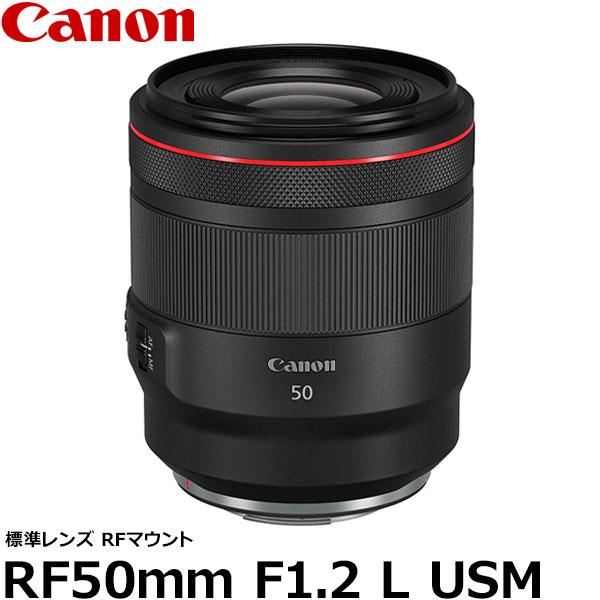 【送料無料】 キヤノン RF50mm F1.2L USM 2959C001AA ケース・フード付 [単焦点レンズ/標準レンズ/RFマウント/Canon]