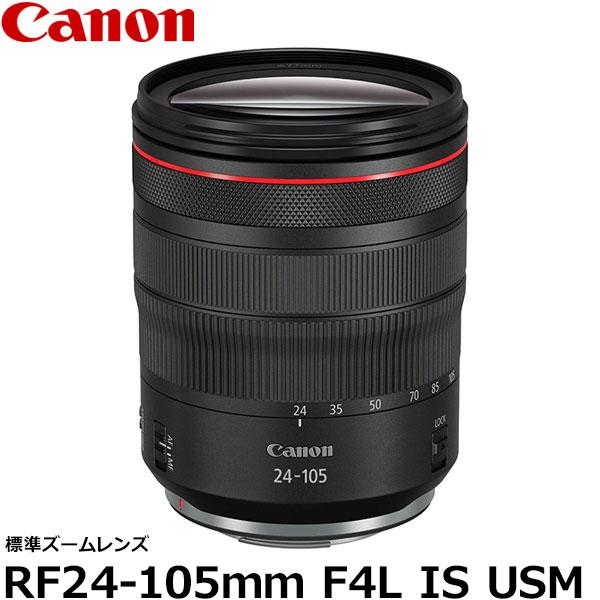 【送料無料】 キヤノン RF24-105mm F4L IS USM 2963C001AA ケース・フード付 [標準ズームレンズ/RFマウント/EOS R対応/Canon]