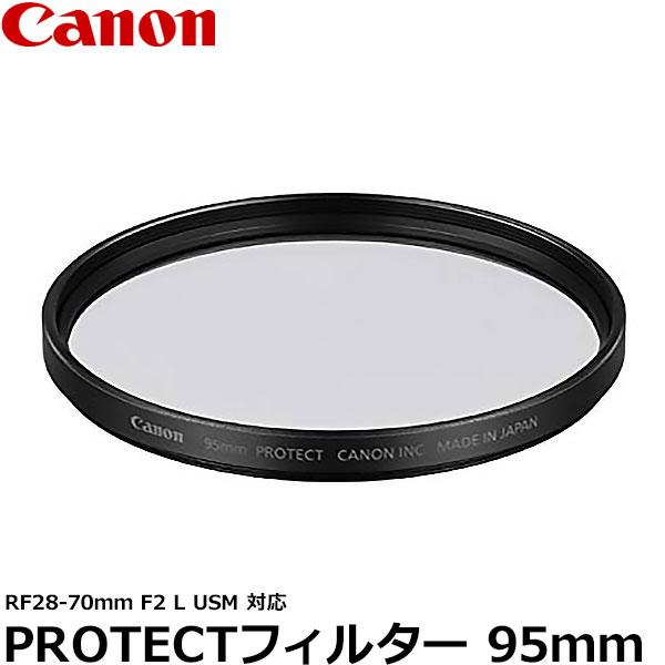 【送料無料】 キヤノン PROTECTフィルター 95mm 2969C001AA [Canon RF28-70mm F2 L USM対応]