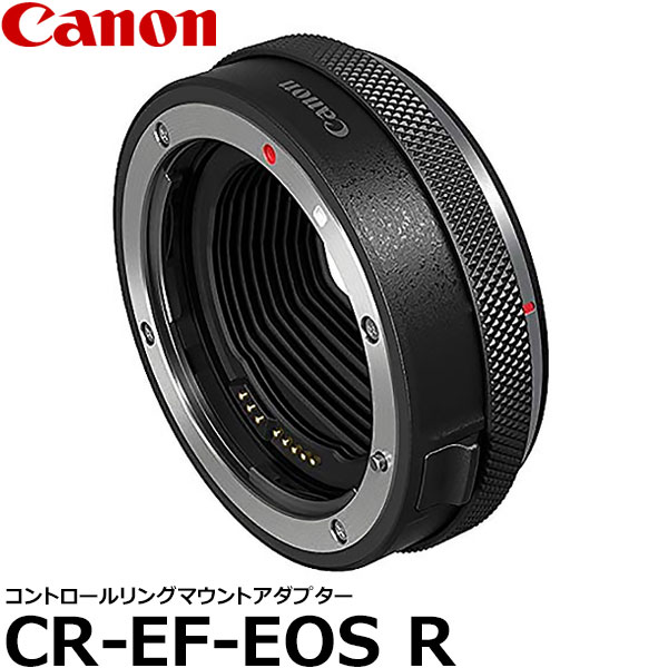 【送料無料】 キヤノン CR-EF-EOSR コントロールリングマウントアダプター EF-EOS R 2972C001AA [超望遠/望遠/広角/マクロ/TS-EなどのEFレンズに装着可能/EOSRにも対応/Canon]