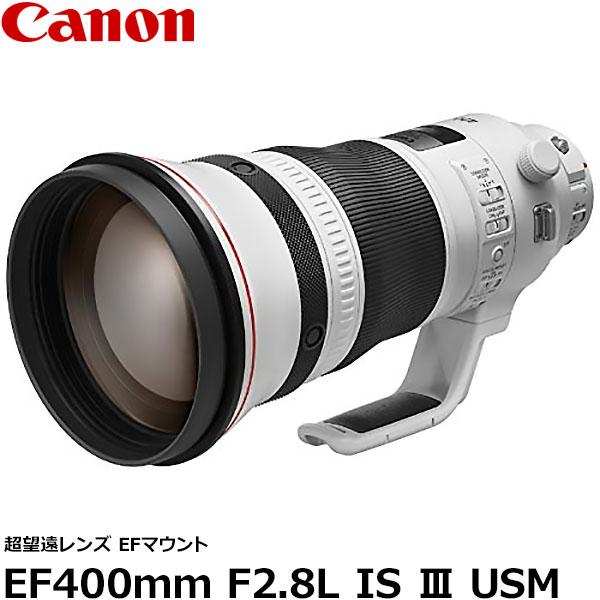 【送料無料】 キヤノン EF400mm F2.8L IS III USM 3045C001AA [超望遠レンズ/EFマウント/交換レンズ/Canon]