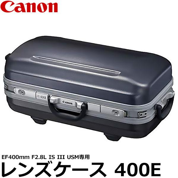 【送料無料】 キヤノン LCASE400E レンズケース 400E 3052C001 [EF400mm F2.8L IS III USM専用/レンズケース/Canon]