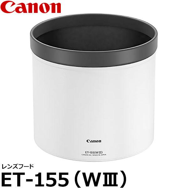【送料無料】 キヤノン ET-155(WIII) レンズフード 3047C001 [EF400mm F2.8L IS III USM/レンズフード/Canon]