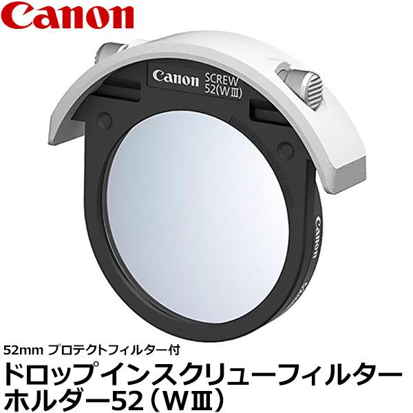【送料無料】 キヤノン ドロップインスクリューフィルターホルダー52(WIII)52mmプロテクトフィルター付 3049C001AA [EF400mm F2.8L IS III USM / EF600mm F4L IS III USM 専用/フィルターホルダー/Canon]
