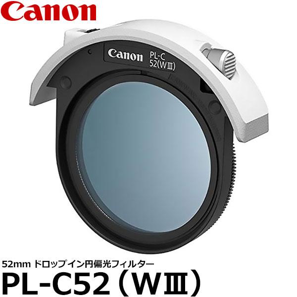 【送料無料】 キヤノン PL-C52(WIII) ドロップイン円偏光フィルター 52mmmm径 PLフィルター 3050C001AA [EF400mm F2.8L IS III USM / EF600mm F4L IS III USM 専用/レンズフィルター/Canon]